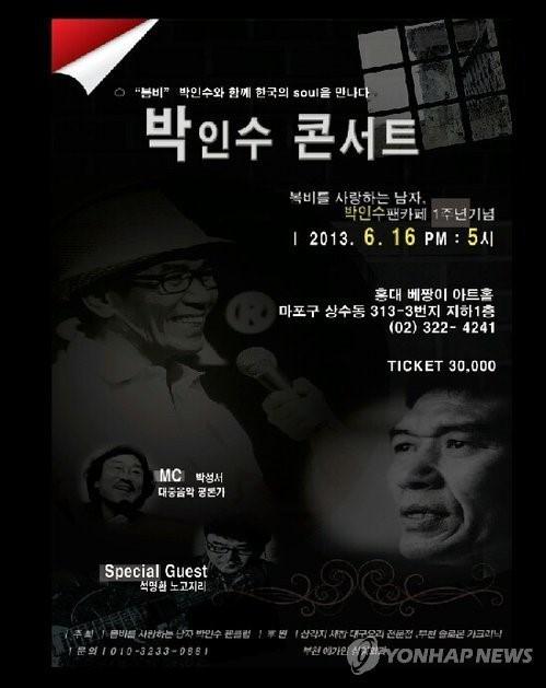 '봄비' 박인수, 투병 생활 딛고 16일 단독 공연