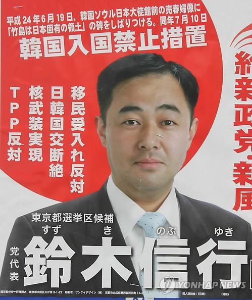 '핵무장' 주장하는 일본 참의원 선거벽보
