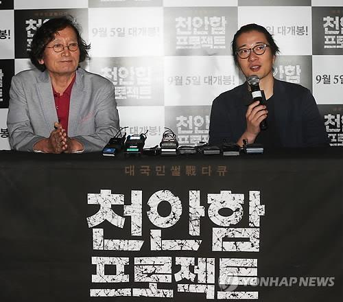 """""""'천안함 사건 합리적 의심과 소통 담으려 했다"""""""