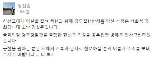 """전직 경찰 총경 """"경찰 멱살 잡은 한선교 의원 고발할 것"""""""