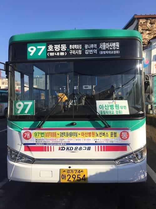 [남양주소식] '97번' 버스, 서울아산병원 연장 운행