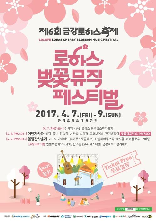 대전 '금강 로하스 벚꽃뮤직페스티벌' 7∼9일 열려