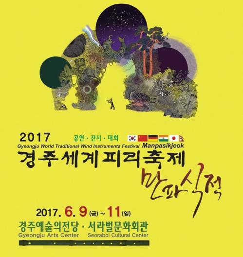 세계피리축제 '만파식적' 9일 경주서 개막
