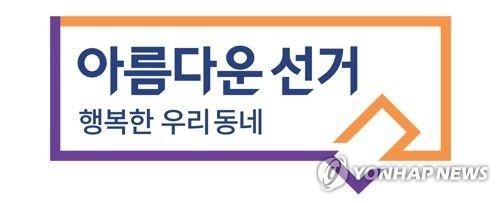 내일부터 6·13 지방선거 후보등록…31일부터 선거운동 시작