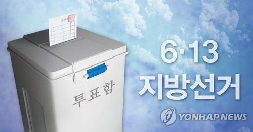 중앙선관위, 28일부터 지방선거 투표용지 인쇄