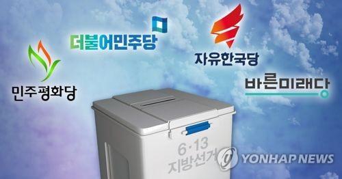 중앙선관위, 선거보조금 지급…한국 137억원·민주 135억원