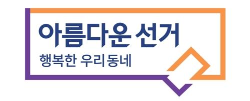 도지사·교육감 선거 여론조사 조작한 업체에 과태료 3천만원