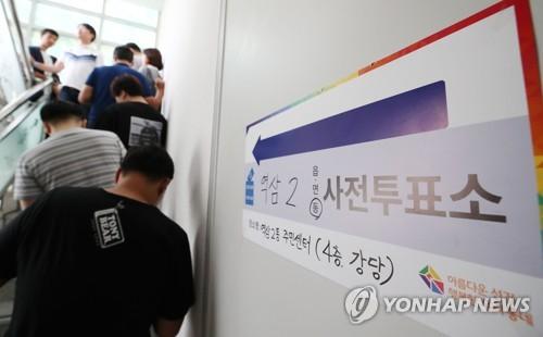 선관위 '근무 중에도 투표시간 보장받을 수 있다'