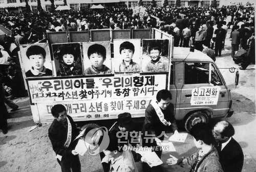 '개구리 소년 28주기' 대구 와룡산서 추도식…추모비 건립 추진