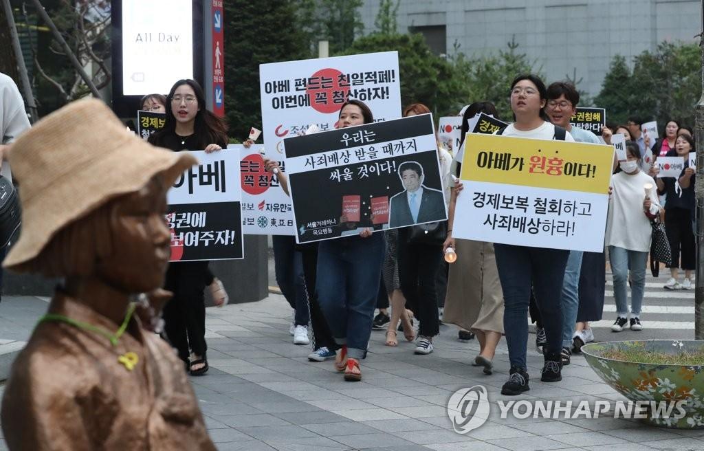 일본대사관 주변 행진하는 시민단체