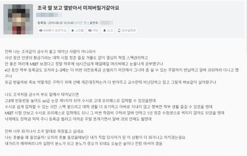 '조국 딸 의학논문 논란'에 모교 고려대 학생들