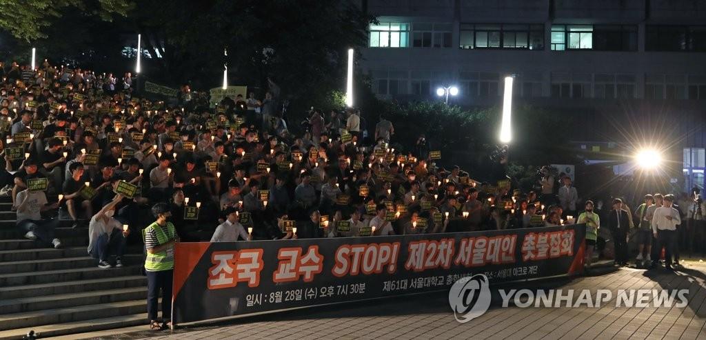 서울대생들의 조국 규탄 촛불집회