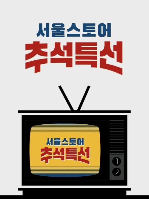서울스토어, 22일까지 '추석 특선' 프로모션…할인쿠폰 등 증정