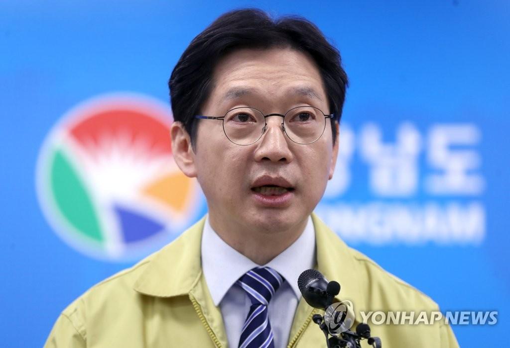 김경수 지사 '경남 코로나 확진자 브리핑'