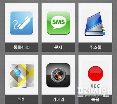 '불륜 잡는' 스마트폰 불법 스파이앱
