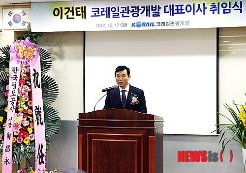 코레일관광개발, 이건태 대표이사 취임