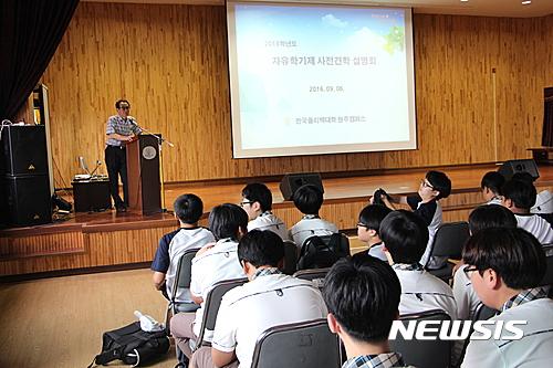 한국폴리텍대학 원주캠퍼스, 정부3.0기반 진광중학교 자유학기제 사전견학