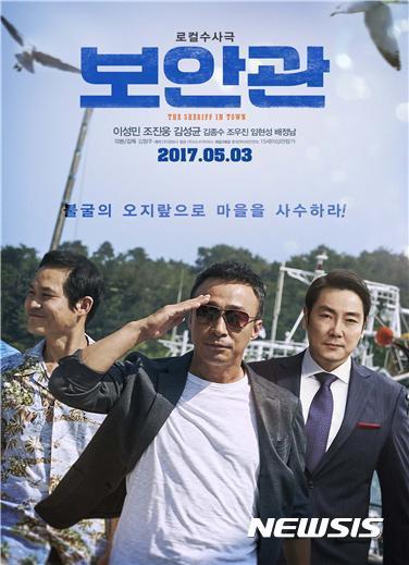 영화의전당, 영화 '보안관' 프리미어 시사회 개최