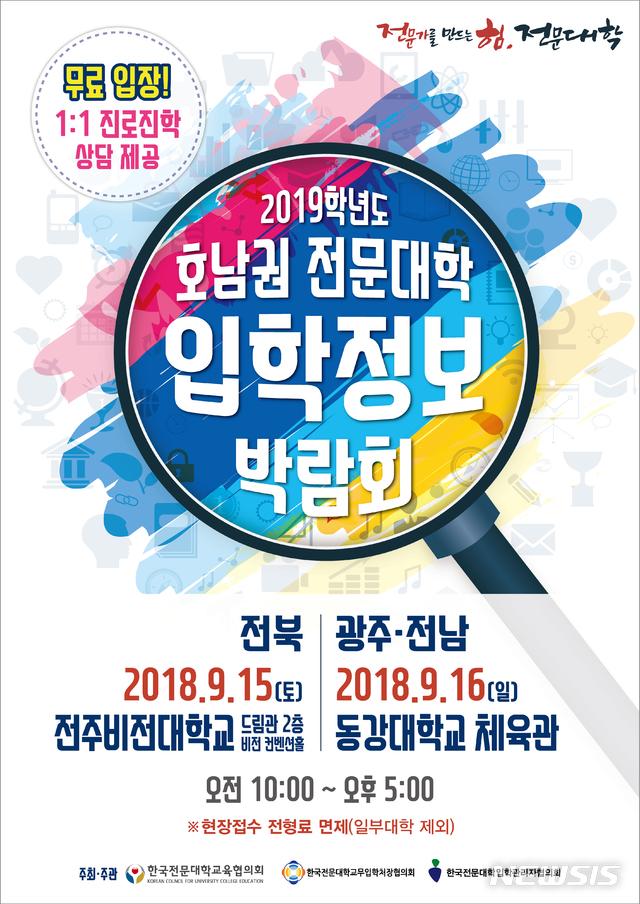 전주비전대, '호남권 전문대학 입학정보 박람회' 15일 개최