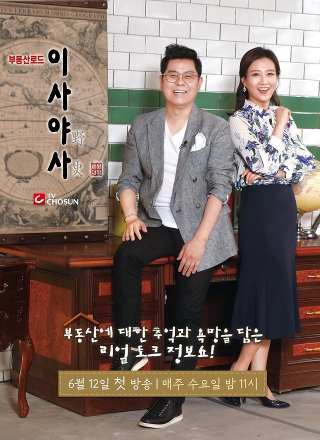 장윤정·김용만, 예능으로 푸는 부동산투자···'이사야사'