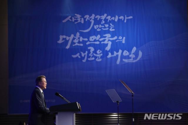 문재인 대통령, '대한민국 사회적경제 박람회 축사'