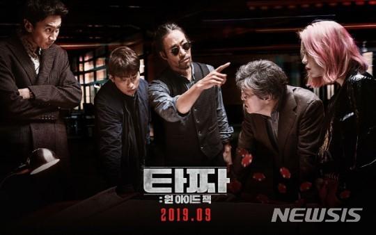 경상도 짝귀, 전라도 아귀···영화 타짜3 '원 아이드 잭'