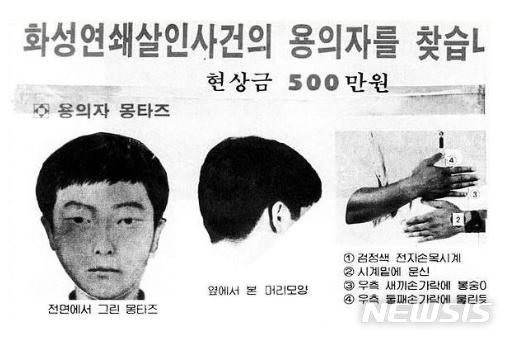 '화성연쇄살인' 50대 유력 용의자 수사 중…DNA 일치(종합)