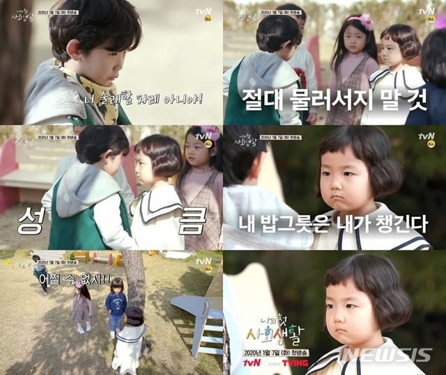 우리는 사회생활을 잘하고 있을까? tvN '나의 첫 사회생활'