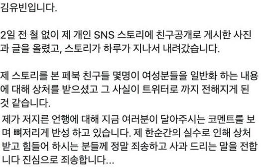 김유빈, '텔레그램 n번방' 망언으로 구설