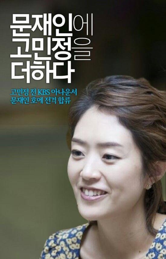 고민정 전 KBS 아나운서, 문재인 캠프 합류