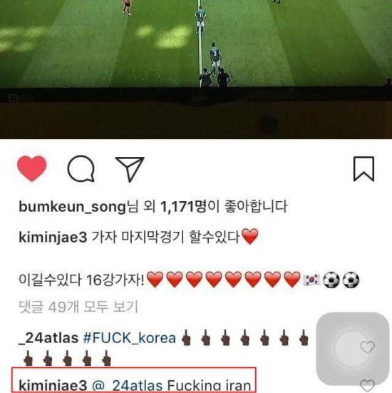 '월드컵 낙마' 김민재, 외국 팬이 남긴 'FUCK korea' 댓글에 보인 반응