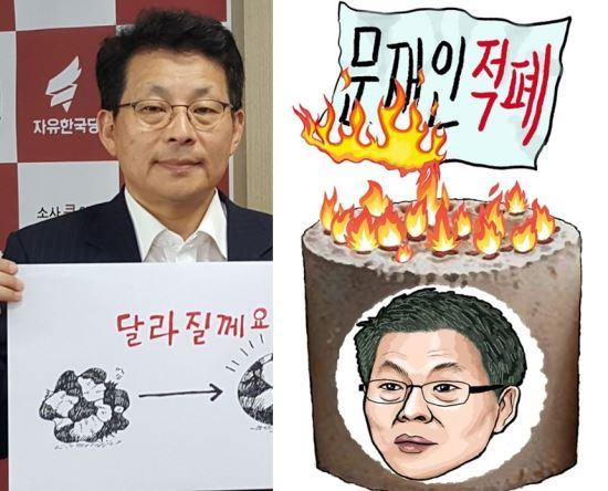 세월호 유가족 막말 삭제한 차명진의 프로필 사진