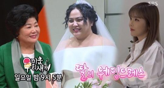 """""""결혼 축하해"""" 웨딩드레스 예고에 실검 장악한 홍선영"""