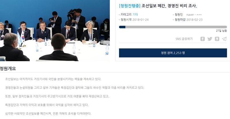 """청와대 게시판에 등장한 """"조선일보 폐간 청원"""""""
