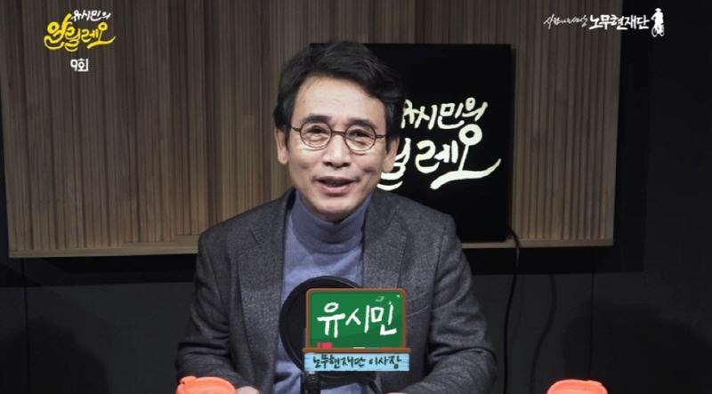 """유시민 """"북미회담 결렬에 아베와 우리 언론도 기뻐해"""""""