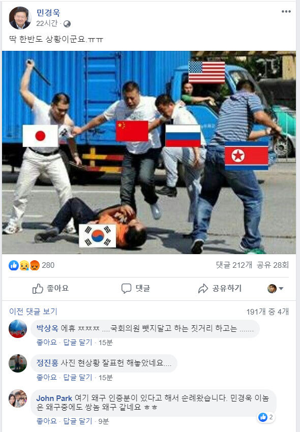민경욱 집단폭행 한국 합성사진에