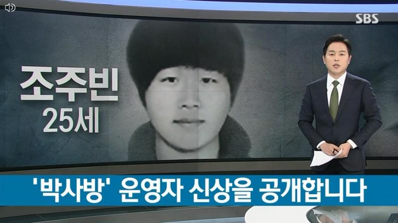 SBS 시작으로 '박사방' 운영자 신상 공개 잇따라