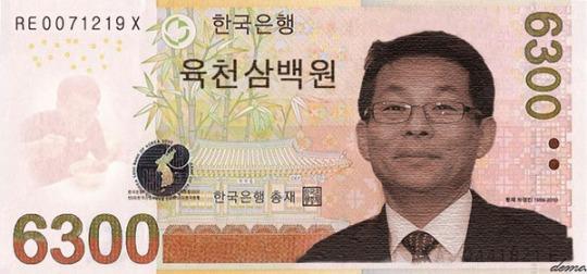 '황제식사' 차명진 패러디 6300원 지폐 등장