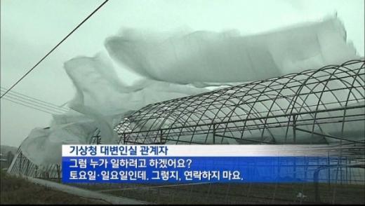 """기상청 """"주말에 연락하지마"""" 태풍 뉴스는?"""