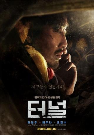 '터널' 하정우·오달수, 개봉 앞두고 예비관객과 '무비토크'
