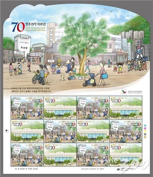 선관위, 민주선거 70주년 기념 우표 발행