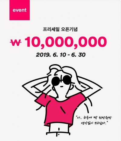 서울스토어, 프리세일 오픈 기념 이벤트 실시… '6월 30일까지'