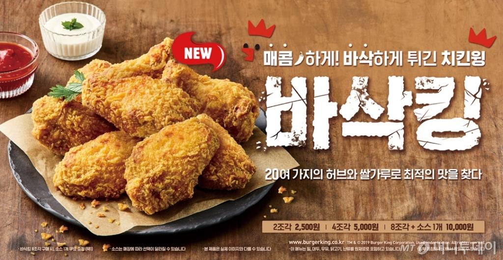 [신상품라운지]버거킹, 치킨윙 사이드 '바삭킹' 출시