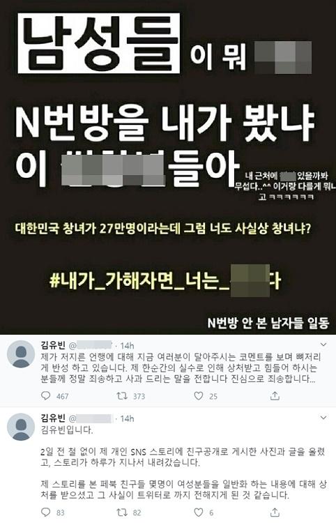 아역배우 김유빈, n번방 망언에 음란물 계정 팔로우 논란까지