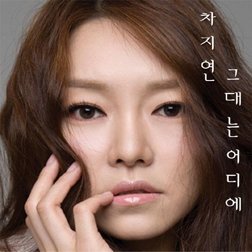 `빈잔` 코러스 차지연 데뷔, 임재범이 건넨 큰 선물은?