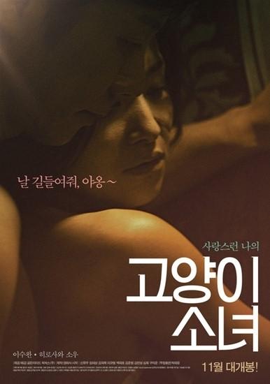 이수완, '고양이 소녀'서 파격 베드신 선보여