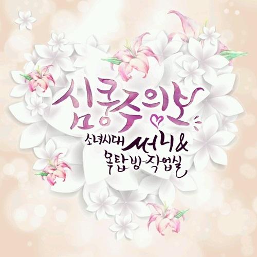 옥탑방 작업실, 소녀시대 써니와 듀엣곡 '심쿵주의보' 발표