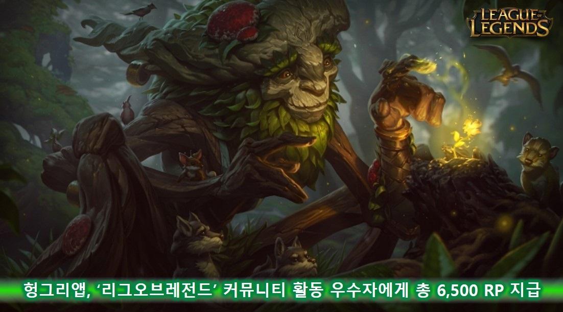 헝그리앱, '리그오브레전드' 커뮤니티 활동 이벤트 개최