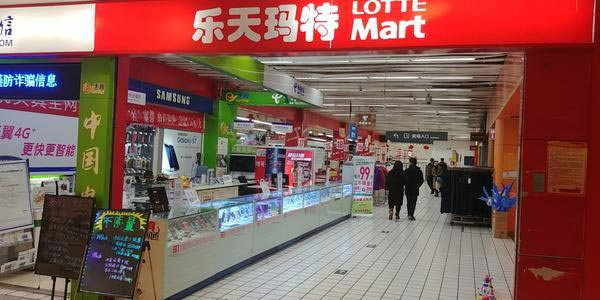 Potential buyers of Lotte Mart Chinese operation kick off due diligence - 포토뉴스