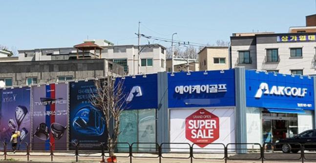 AK골프, 일산점 오픈기념 전국동시 '슈퍼 세일' 실시